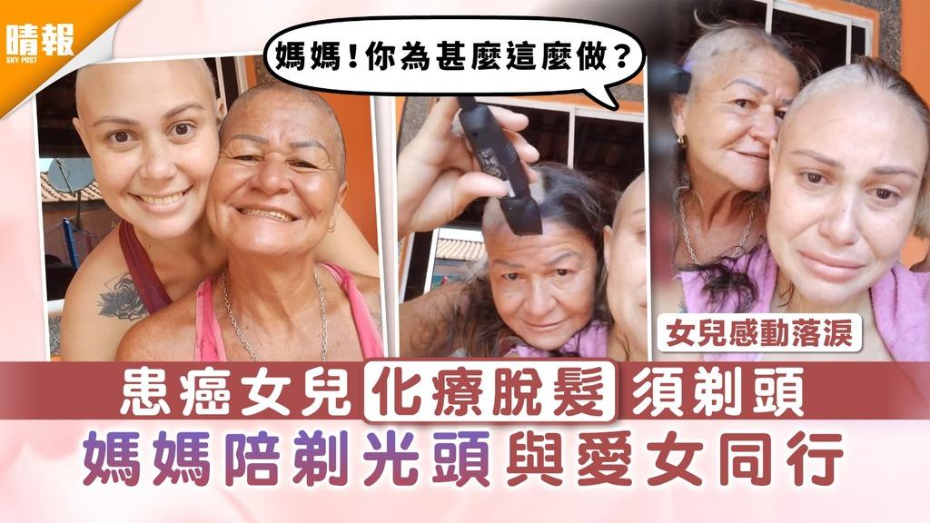 母愛偉大︳患癌女兒化療脫髮須剃頭 媽媽陪剃光頭與愛女同行