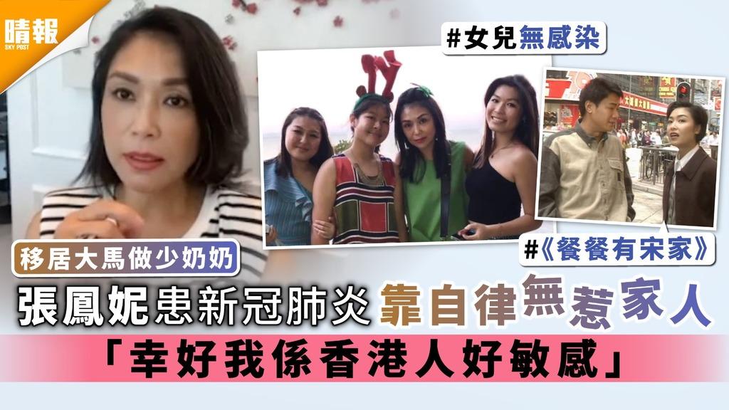 移居大馬做少奶奶│張鳳妮患新冠肺炎靠自律無惹家人 「幸好我係香港人好敏感」