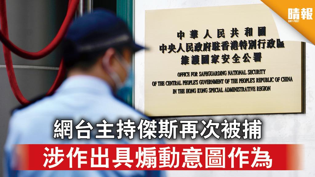 香港國安法|網台主持傑斯再次被捕 涉作出具煽動意圖作為