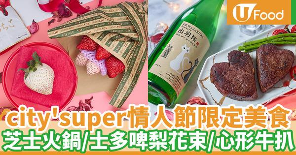 【情人節2021】city'super情人節限定美食及禮盒 松露芝士火鍋/士多啤梨花束/心形牛扒