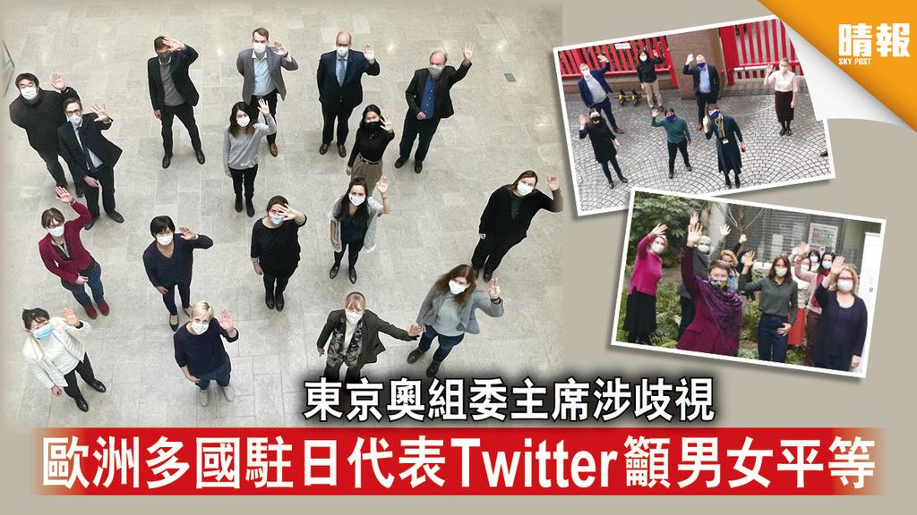 歧視風波 東京奧組委主席涉歧視 歐洲多國駐日代表Twitter籲男女平等