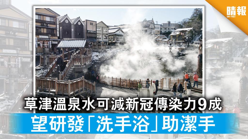 日韓記事|草津溫泉水可減新冠傳染力9成 望研發「洗手浴」助潔手