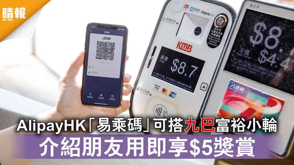智慧出行 AlipayHK「易乘碼」可搭九巴及富裕小輪 介紹朋友用即享$5獎賞(多圖)