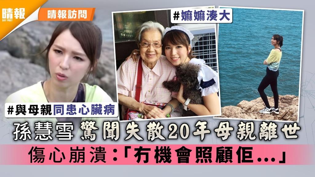 孫慧雪驚聞失散20年母親離世 傷心崩潰:「冇機會照顧佢…」