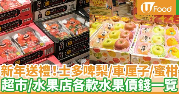 【新年水果2021】新年水果禮盒格價一覽!日本熊本縣士多啤梨/塔斯曼尼亞車厘/蜜柑/蜜瓜