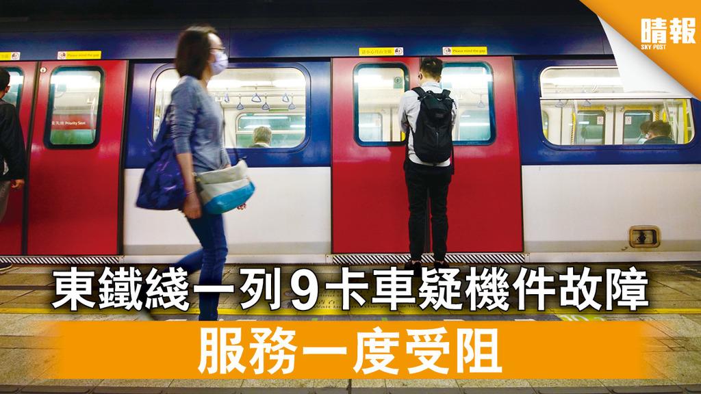 交通消息|東鐵綫一列9卡車疑機件故障 服務一度受阻