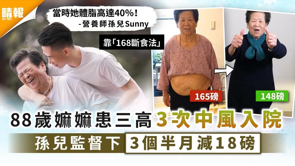 長者減肥|165磅嫲嫲患三高3次中風入院 孫兒監督下3個半月減18磅【斷食法3大重點】