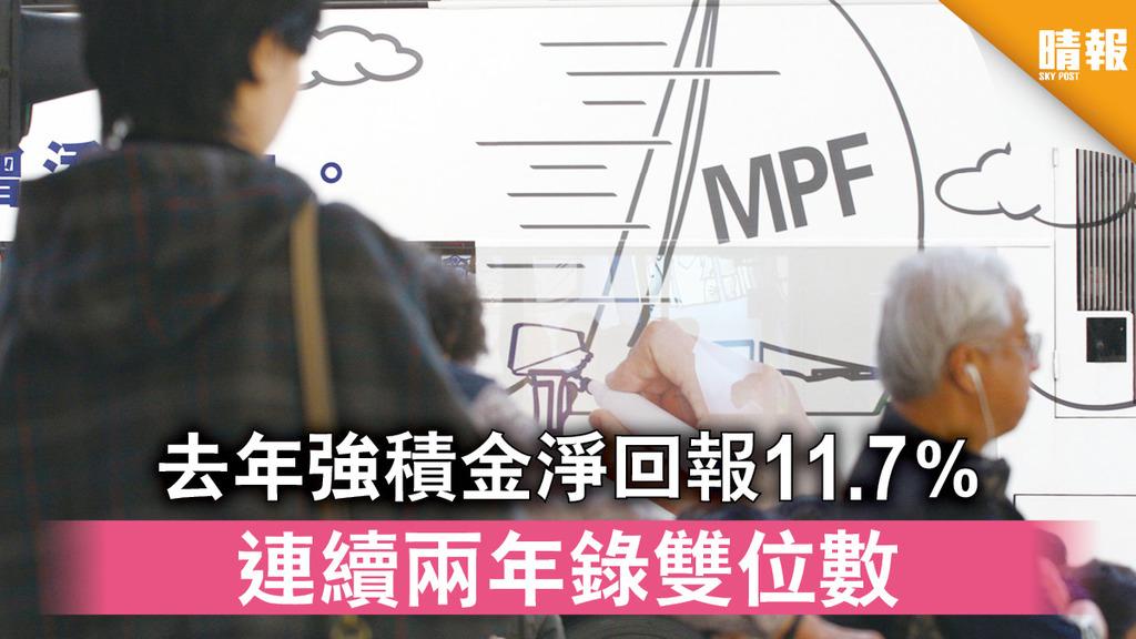 MPF年結|去年強積金淨回報11.7% 連續兩年錄雙位數