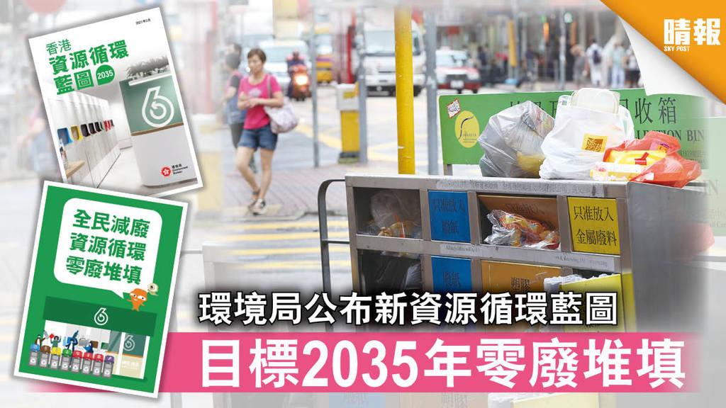 全民減廢|環境局公布新資源循環藍圖 目標2035年零廢堆填