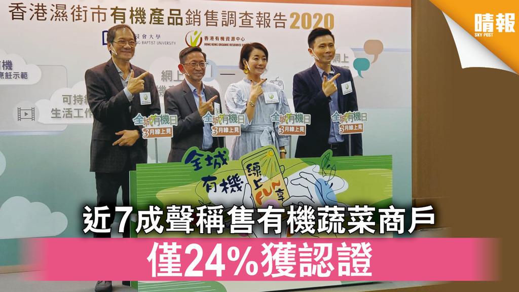 有機食物 近7成聲稱售有機蔬菜商戶 僅24%獲認證