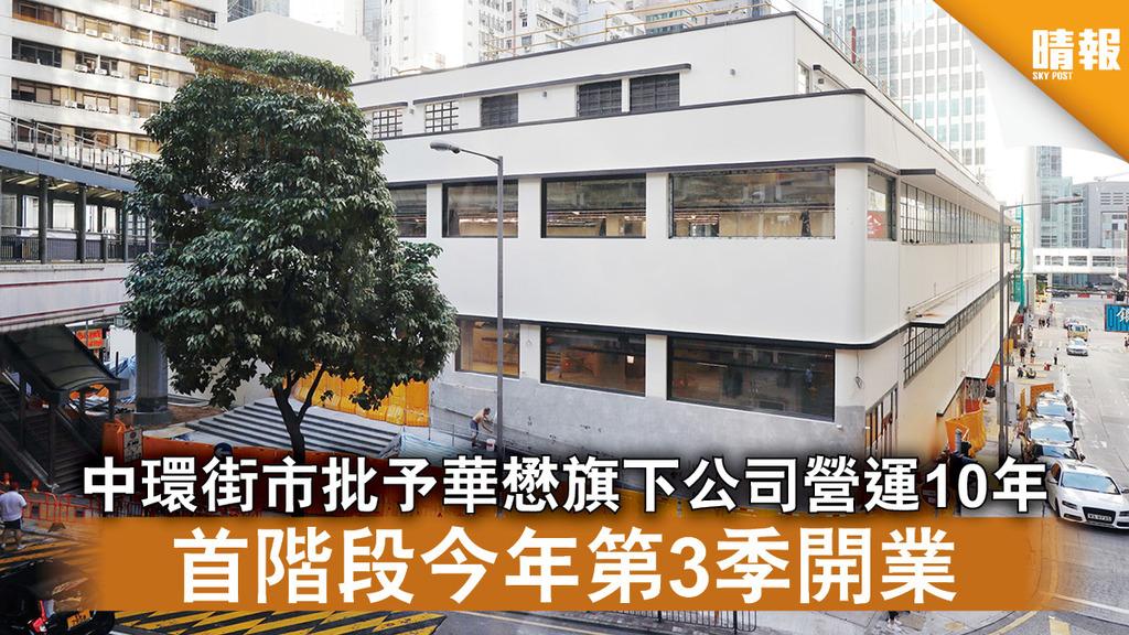 保育活化 中環街市批予華懋旗下公司營運10年 首階段今年第3季開業