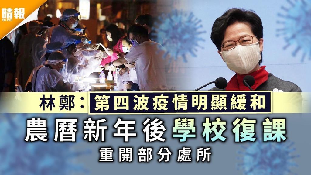 新冠肺炎|林鄭:第四波疫情明顯緩和 農曆年新後學校復課、重開部分處所