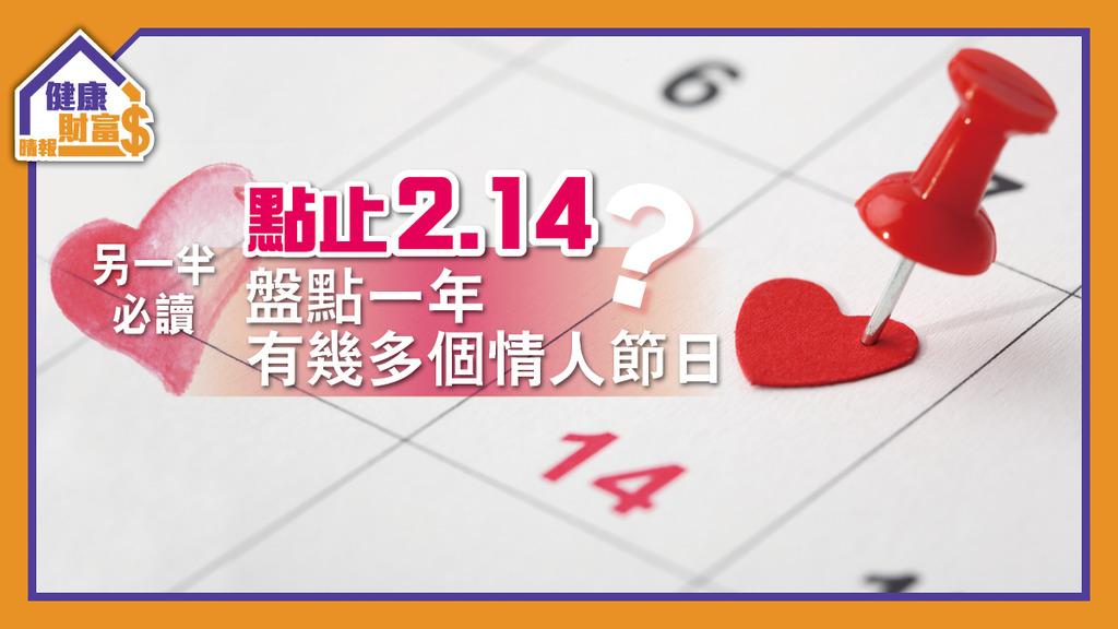 【另一半必讀】點止2.14?盤點一年有幾多個情人節日?