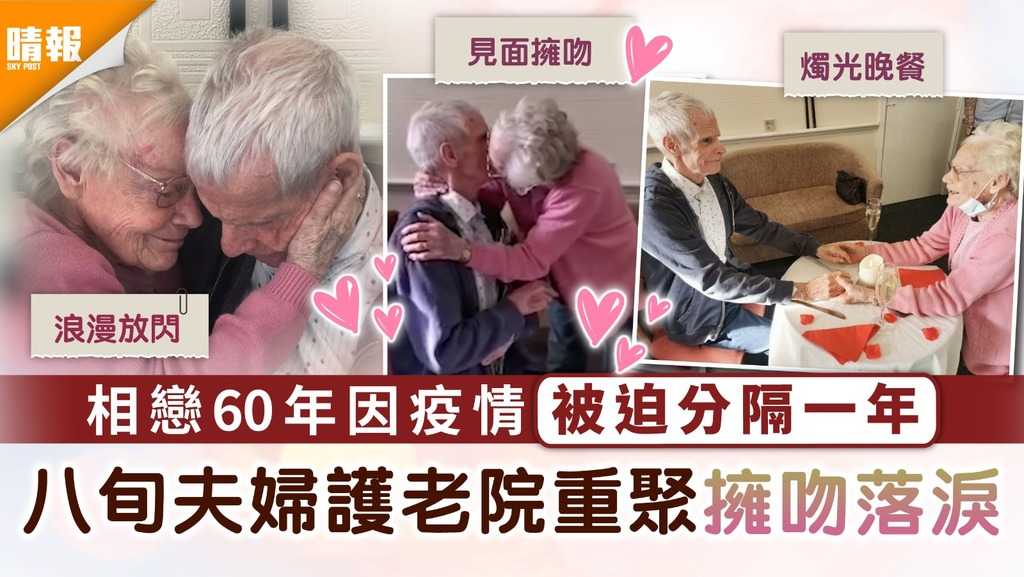 場面感人 | 相戀60年因疫情被迫分隔一年 八旬夫婦護老院重聚擁吻落淚