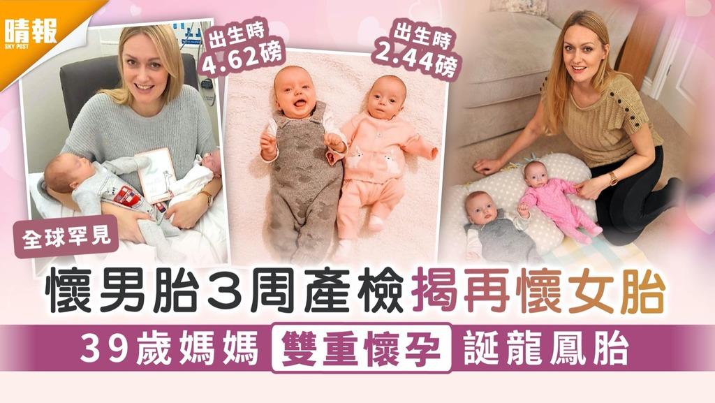 異期復孕|懷男胎3周產檢揭再懷女胎 39歲媽媽雙重懷孕誕龍鳳胎