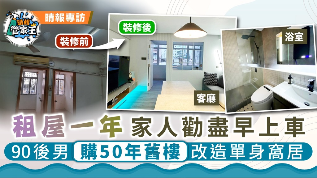 家居裝修︳租屋一年家人勸盡早上車 90後男生購50年舊樓改造單身窩居