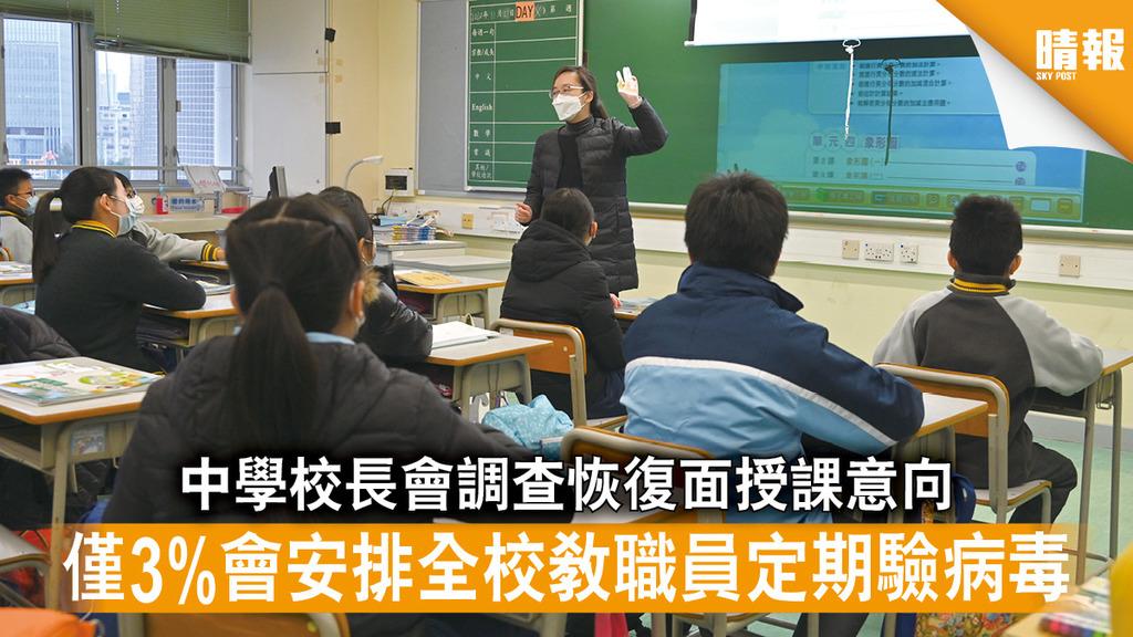 新冠肺炎 中學校長會調查恢復面授課意向 僅3%會安排全校教職員定期驗病毒
