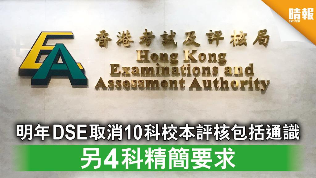 DSE2022|明年DSE取消10科校本評核包括通識 另4科精簡要求