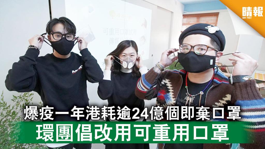 新冠肺炎 爆疫一年港耗逾24億個即棄口罩 環團倡改用可重用口罩