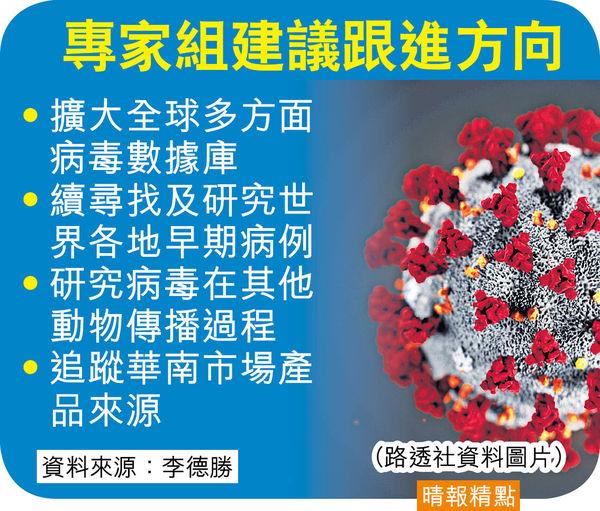 世衞專家排除實驗室洩漏 前年12月前武漢無毒蹤 華南市場非源頭