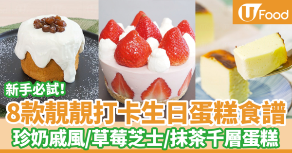【生日蛋糕食譜】8款新手必試靚靚打卡生日蛋糕  珍奶戚風蛋糕/草莓芝士蛋糕/抹茶千層蛋糕/朱古力慕絲蛋糕