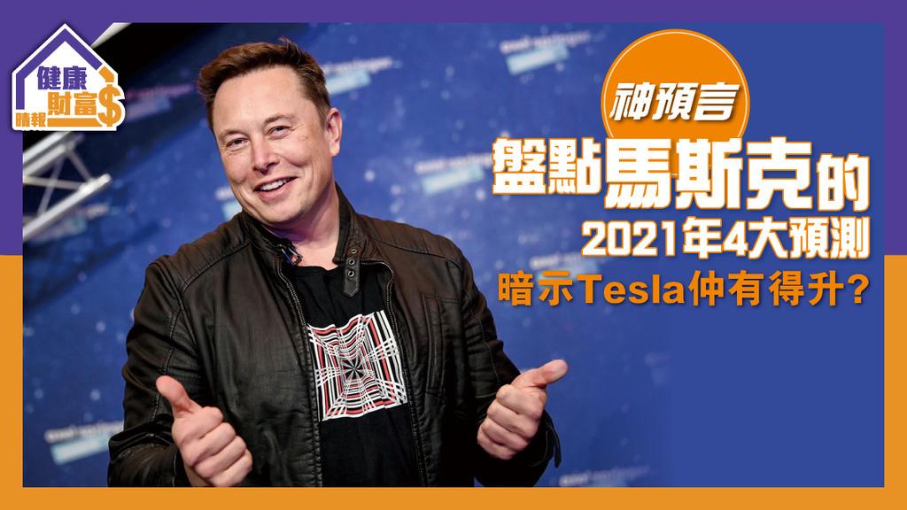【神預言】盤點馬斯克的2021年4大預測 暗示Tesla仲有得升?