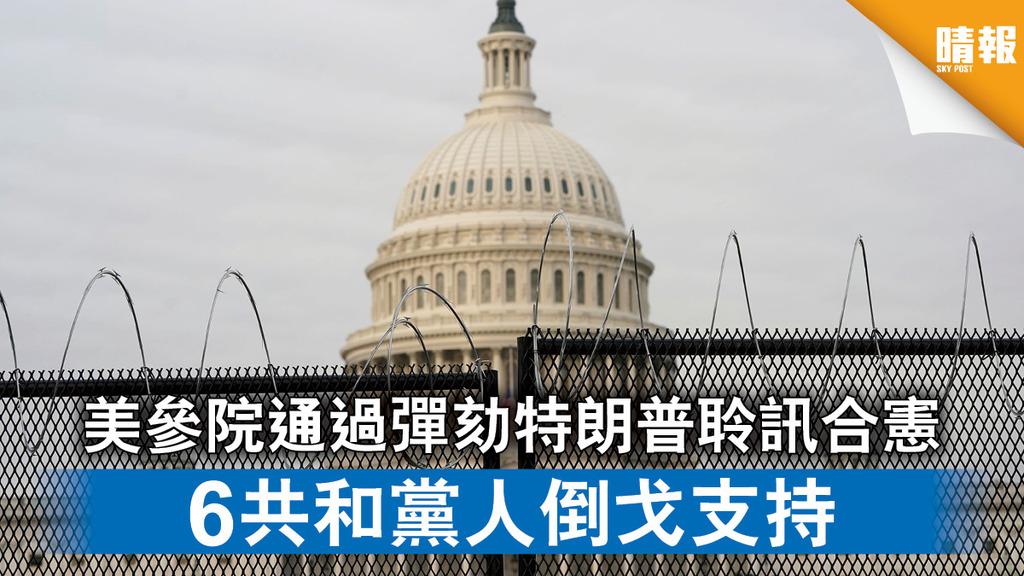 彈劾特朗普|美參院通過彈劾特朗普聆訊合憲 6共和黨人倒戈支持