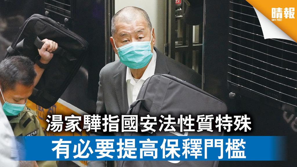 香港國安法|湯家驊指國安法性質特殊 有必要提高保釋門檻