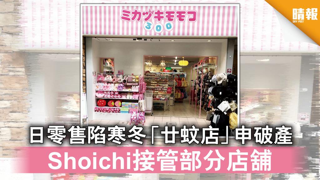 日韓記事|日零售陷寒冬「廿蚊店」申破產 Shoichi接管部分店舖