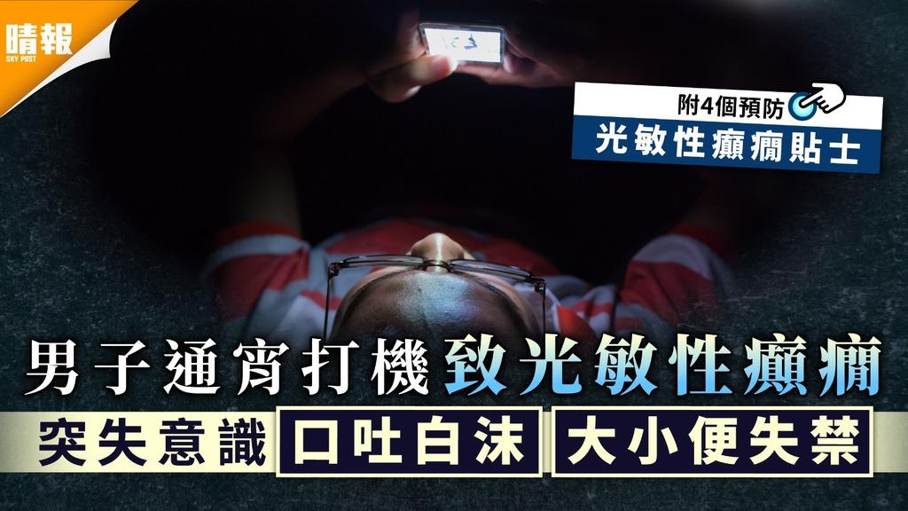 電子產品|男子通宵打機致光敏性癲癇 突失意識口吐白沫大小便失禁|附4個預防貼士