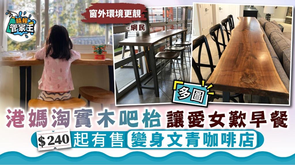 淘寶家具︳港媽淘實木吧枱讓愛女歎早餐 $240起有售變身文青咖啡店