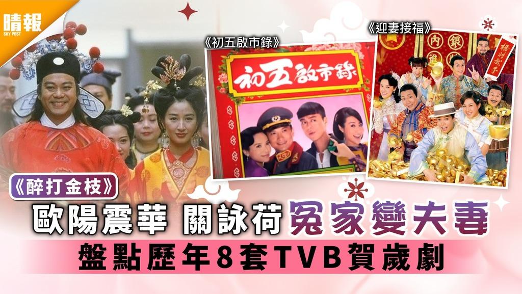 《醉打金枝》|關詠荷歐陽震華由冤家變夫妻 盤點歷年8套TVB賀歲劇