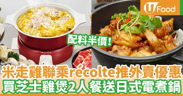 【雞煲外賣】米走雞廚具連外賣雞煲優惠!芝士雞煲二人餐送recolte小電鍋/配料半價