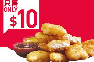 【麥當勞優惠】麥當勞2月第三周優惠一覽!$10九件裝麥樂雞/$10兩個蘋果批/內附30張電子優惠券