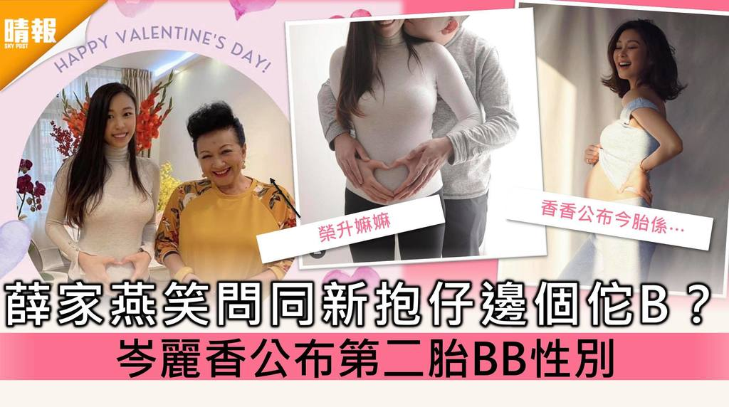 榮升嫲嫲│薛家燕笑問同新抱仔到底邊個佗B? 岑麗香公布第二胎小腰果性別