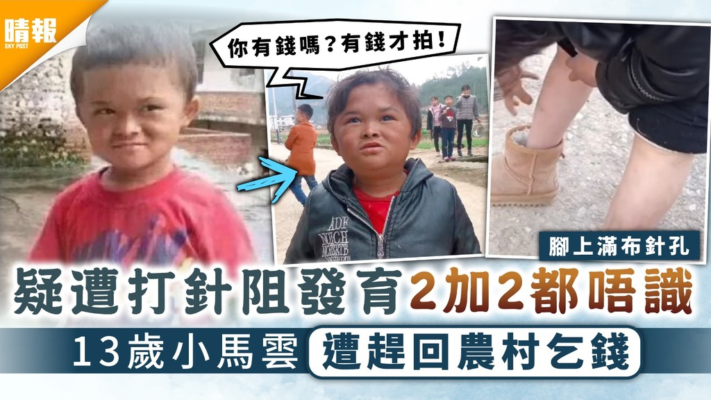 人氣不再 疑遭打針阻發育2加2都唔識 13歲小馬雲遭趕回農村乞錢