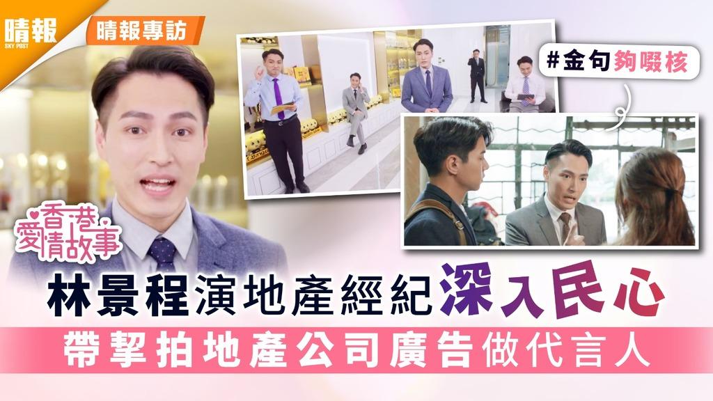 香港愛情故事│林景程演地產經紀深入民心 帶挈拍地產公司廣告做代言人