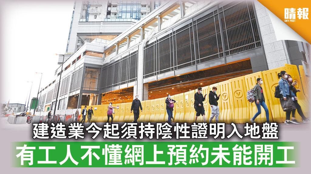新冠肺炎|建造業今起須持陰性證明入地盤 有工人不懂網上預約未能開工
