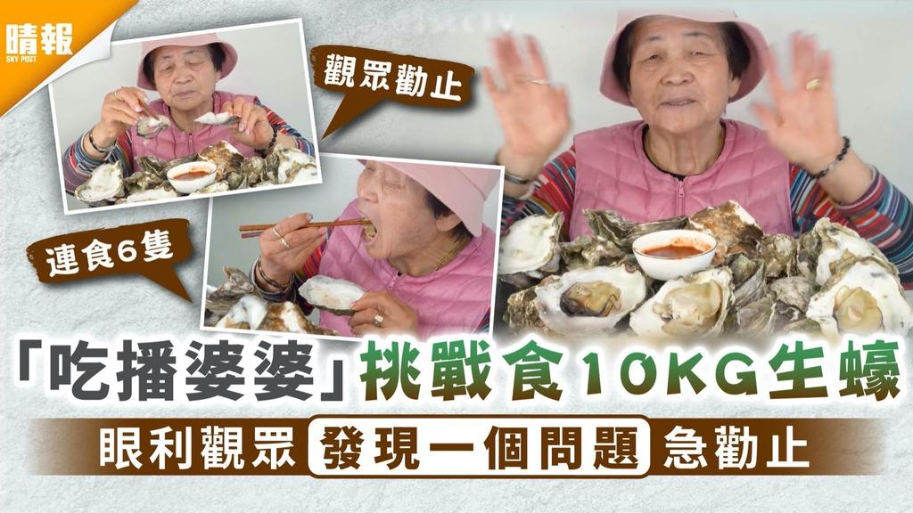 高齡網紅|「吃播婆婆」挑戰食10KG生蠔 眼利觀眾發現一個問題急勸止
