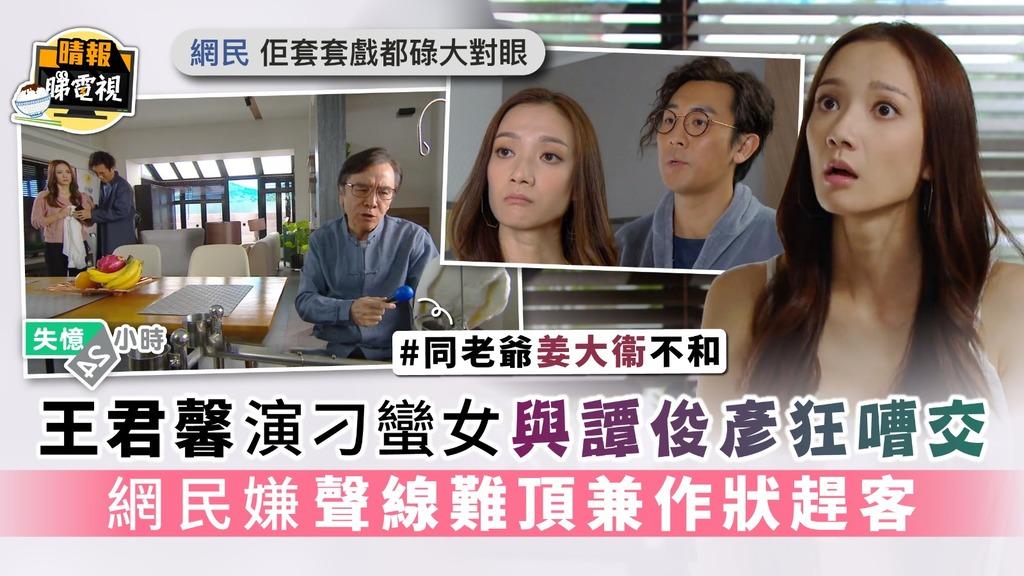 失憶24小時 王君馨演刁蠻女與譚俊彥狂嘈交 網民嫌聲線難頂兼作狀趕客