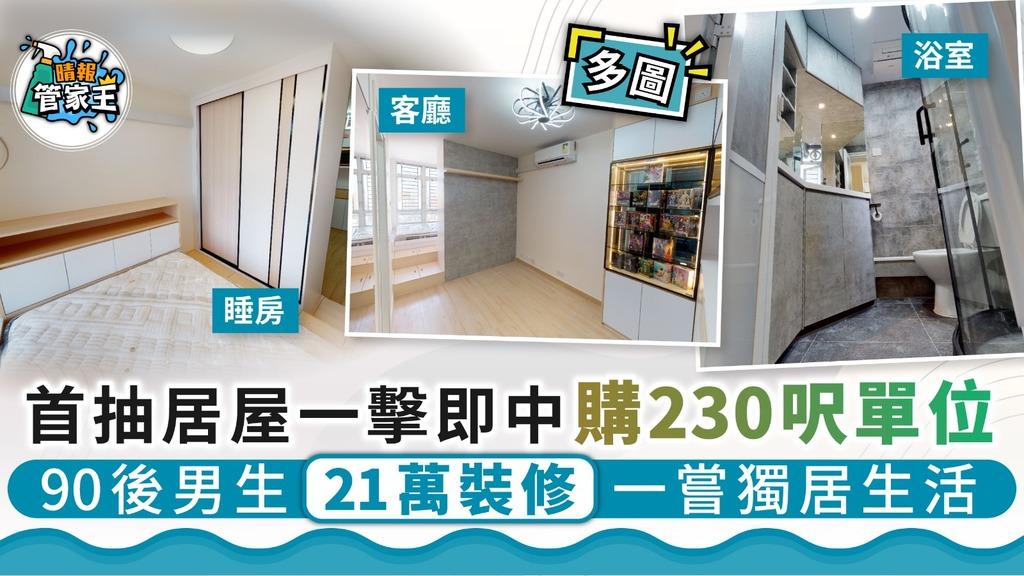 家居裝修︳首抽居屋一擊即中購230呎單位 90後男生21萬裝修一嘗獨居生活