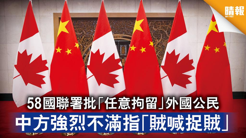 外交風波|58國聯署批「任意拘留」外國公民 中方強烈不滿指「賊喊捉賊」