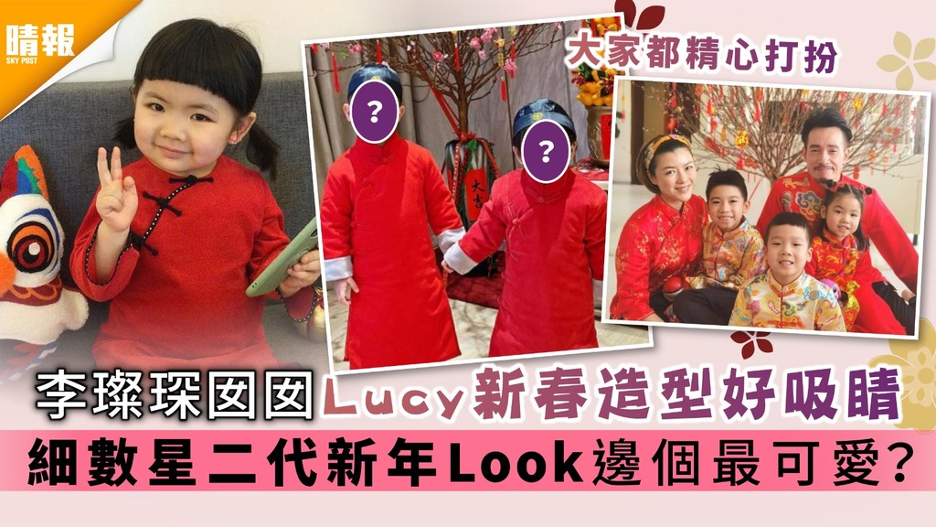 李璨琛囡囡Lucy新春造型好吸睛 細數星二代新年Look邊個最可愛?
