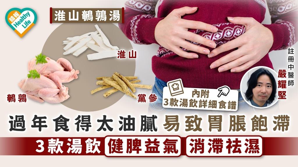 新年健康|過年食得太油膩易致胃脹飽滯 3款湯飲健脾益氣消滯祛濕|附詳細食譜
