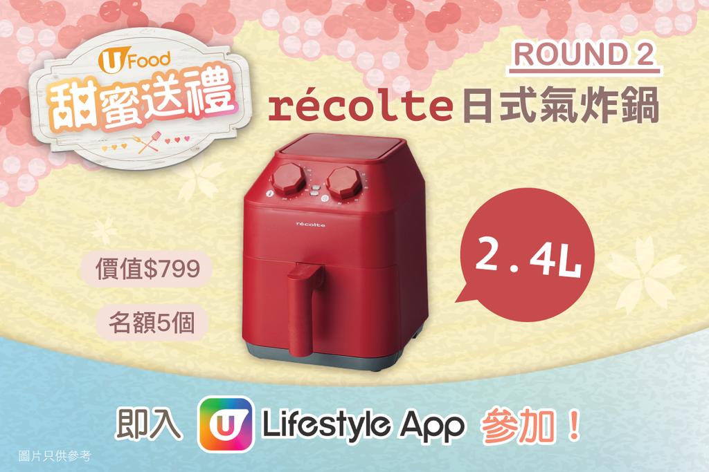 《甜蜜送禮 Round2》récolte日式氣炸鍋