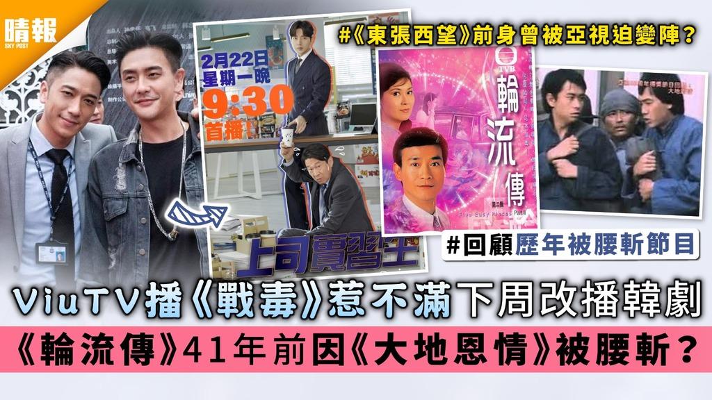 回顧歷年被腰斬節目|ViuTV播《戰毒》惹不滿下周改播韓劇 《輪流傳》41年前因《大地恩情》被腰斬?