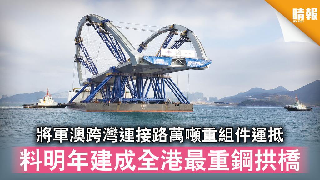 交通基建 將軍澳跨灣連接路萬噸重組件運抵 料明年建成全港最重鋼拱橋(多圖)