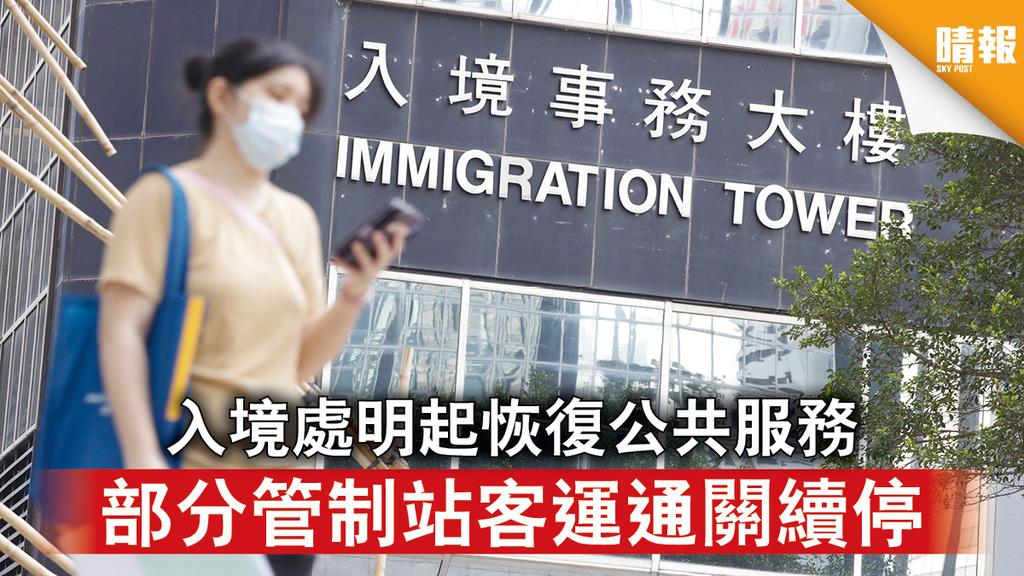 新冠肺炎 入境處明起恢復公共服務 部分管制站客運通關續停