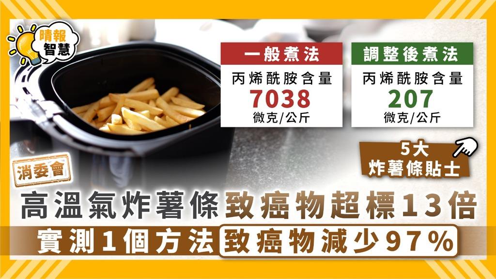 消委會氣炸鍋︳高溫氣炸薯條致癌物超標13倍 實測1個方法致癌物減少97%