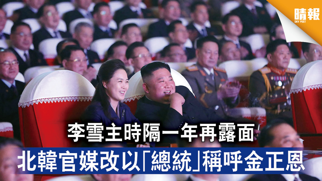 半島局勢|李雪主時隔一年再露面 北韓官媒改以「總統」稱呼金正恩